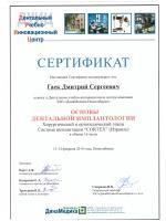 """Сертификат """"Основы дентальной имплантологии"""" Гаек Дмитрий Сергеевич"""