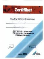 """Сертификат """"Применение ультразвука в стоматологии"""" Гаек Дмитрий Сергеевич"""