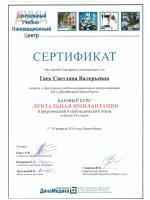 """Сертификат """"Дентальная имплантация"""" Гаек Светлана Валерьевна"""