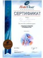 """Сертификат """"Решение проблем в эндодонтии"""" Гаек Светлана Валерьевна"""