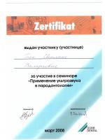 """Сертификат """"Применение ультразвука в парадонтологии"""" Гаек Светлана Валерьевна"""