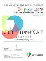 """Сертификат """"Вопросы цвета в эстетической стоматологии"""" Гаек Светлана Валерьевна"""