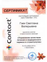 """Сертификат """"Управление качеством лечения и медицинского сервиса в стоматологии"""" Гаек Светлана Валерьевна"""