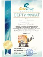 """Сертификат """"НовоДент"""" Гаек Светлана Валерьевна"""