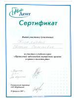 """Сертификат """"Проявление заболеваний внутренних органов и крови в полости рта"""" Гаек Светлана Валерьевна"""