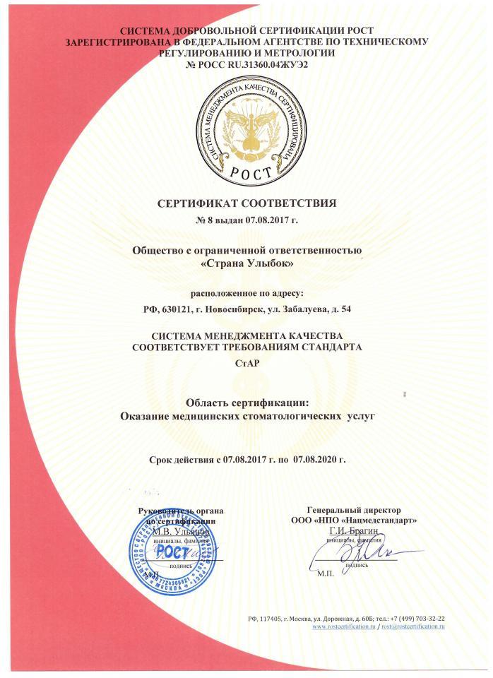 Сертификат соответствия СтАР