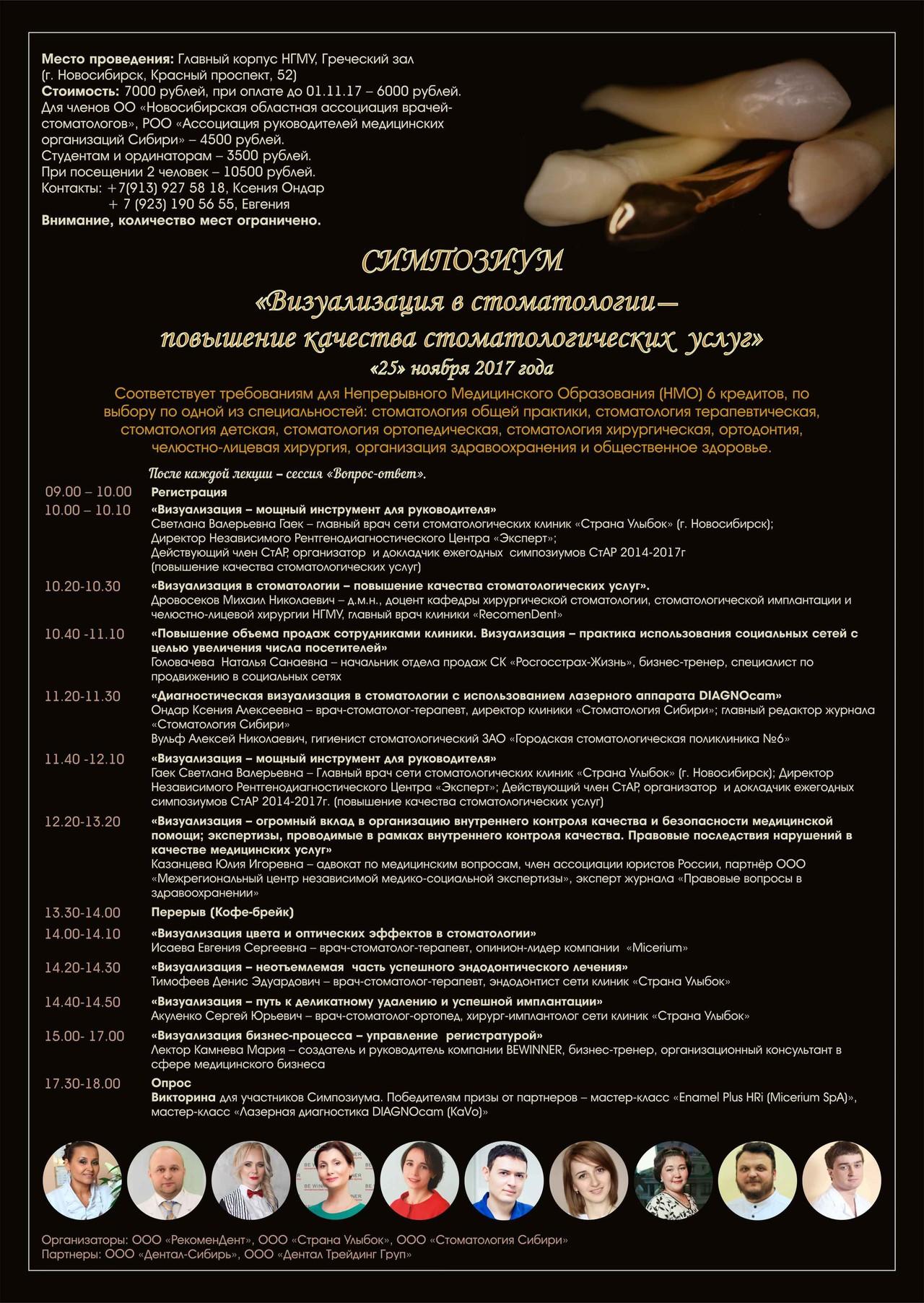 Программа симпозиума